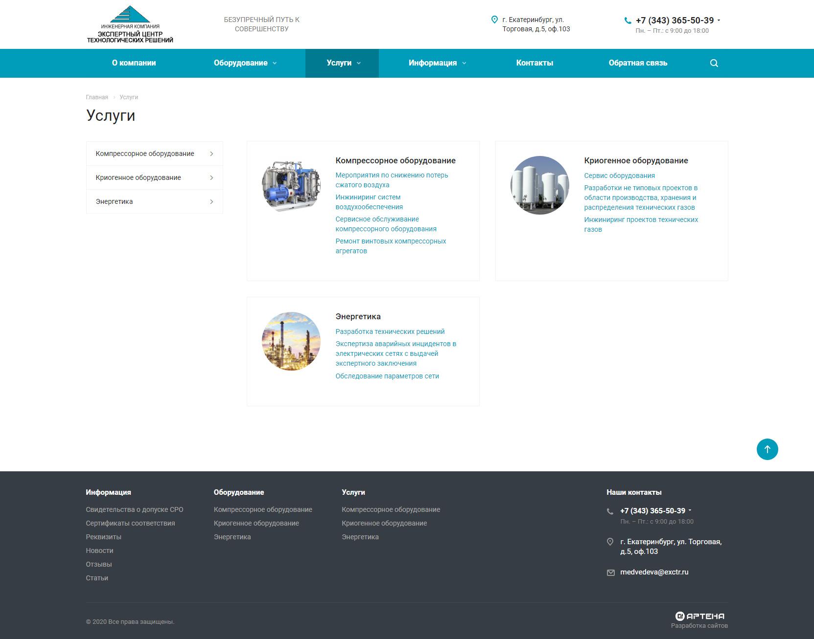 Сайт инжиниринговых компаний договор на услуги по продвижению сайта